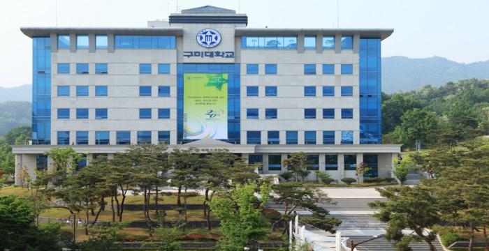 Trường đại học Gumi Hàn Quốc