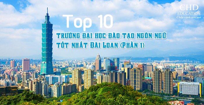 TOP 10 TRƯỜNG ĐẠI HỌC ĐÀO TẠO NGÔN NGỮ TỐT NHẤT ĐÀI LOAN